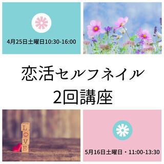 【京都】2020年5月25日(土) 「恋活セルフジェルネイル2回講座]