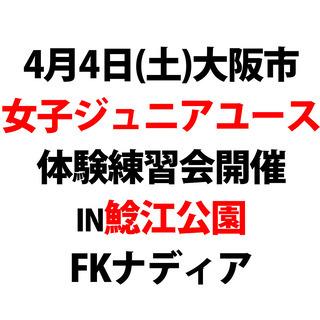 【女子ジュニアユース】第一期生無料体験練習会!