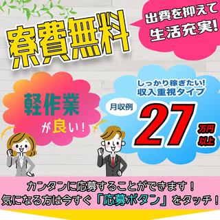 【週払い】≪寮無料・月収27万円・派遣≫工場での軽作業  259624