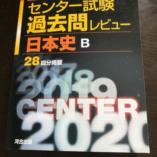 新品日本史B 2020年版