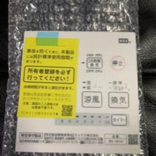 マックス(MAX) 浴室暖房・換気・乾燥機(1室換気) BS-161