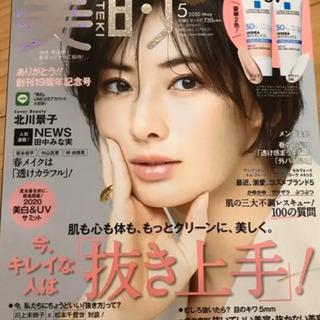 美的 5月号 雑誌