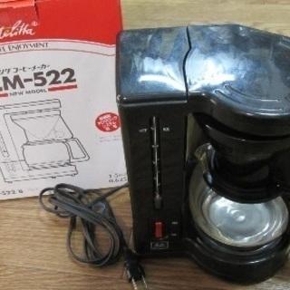 ◆メリタ コーヒーメーカー◆