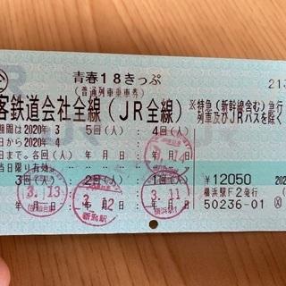 青春18きっぷ一回分【使用期限2020/4/10】