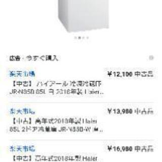 単身用冷蔵庫 85l 2017年 美品