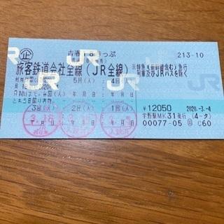 青春18切符 2日分5000円(2020/4/10まで)