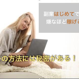 【在宅ワーク】会社にバレることなく収入GET!
