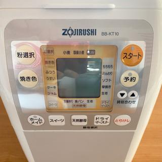 ZOJIRUSHI ホームベーカリー