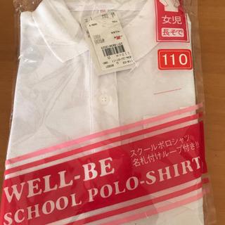 スクールポロシャツ 女児 110 未使用