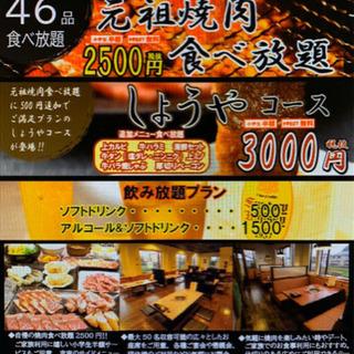 清武町加納で唯一の焼肉食べ放題¥2500コース‼️¥3000コース