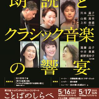 第13回トッパンチャリティーコンサート「ことばのしらべ」が開催!