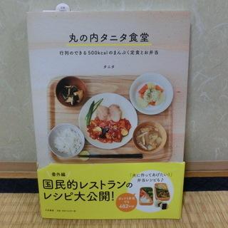 タニタ食堂 料理本①