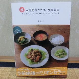 タニタ食堂 料理本②