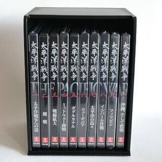 【売約済】DVD 「太平洋戦争」10巻セット BOX