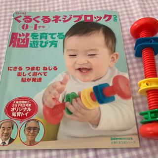 Baby-mo 特別編集 くるくるネジブロック