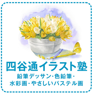 四谷通イラスト塾
