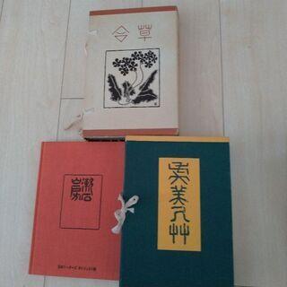 値下げ)夏目漱石 復刻版 古本 7冊 - 川口市