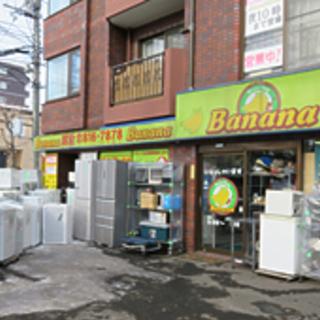 **営業中**リサイクルバナナ総合リサイクル 高価買取 格安販売...