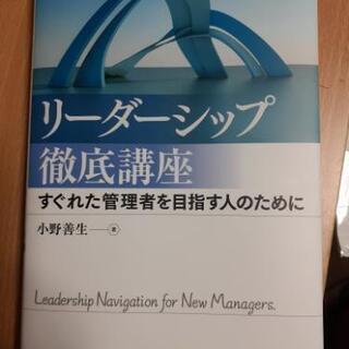 リーダーシップ徹底講座  小野先生  管理者行動論