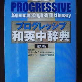 プログレッシブ和英中辞典 新品同様
