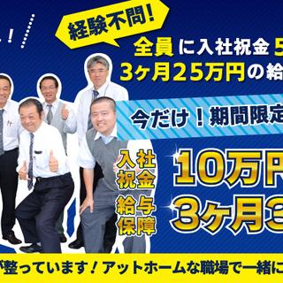 タクシー運転手【入社祝金あり!安心の給与保障システム】未経験者で...