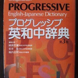 プログレッシブ英和中辞典