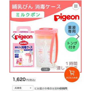 値下げ!!☆Pigeon☆ピジョン  ミルクポン  哺乳瓶消毒ケース