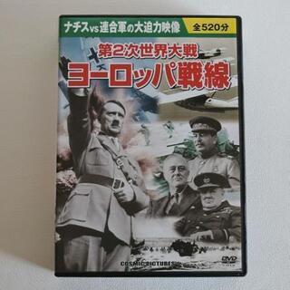 DVD 10枚組 第二次世界大戦 ヨーロッパ戦線