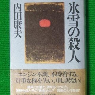 内田康夫 ミステリー 氷雪の殺人 ハードカバー 文藝春秋刊