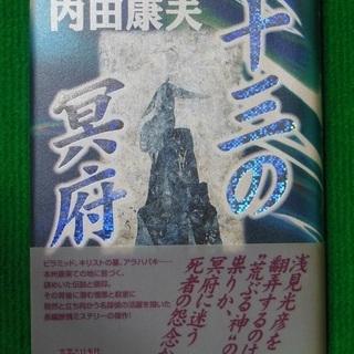 内田康夫 ミステリー 「十三の冥府」 ハードカバー 実業之日本社刊