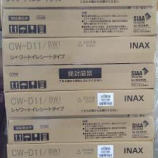 新品 INAX  CW-D11/BW1 温水洗浄暖房便座