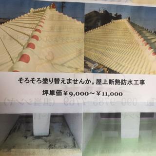防水、営業、工事再開しました。 − 沖縄県