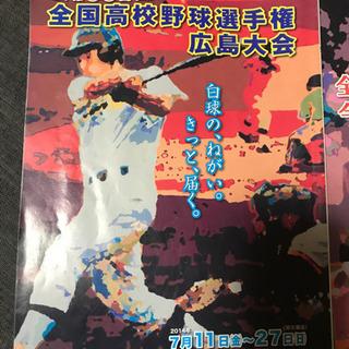 選手権広島大会雑誌