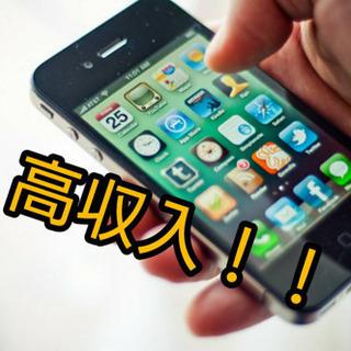 スマホでポチポチ‼️ こっそり高収入を実現出来る格安SIM…
