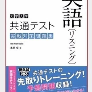 大学共通テスト 英語対策リーディング リスニング 横浜 - 横浜市