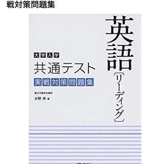 大学共通テスト 英語対策リーディング リスニング 横浜