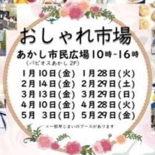 おしゃれ市場 4/28(火) 出店者 募集