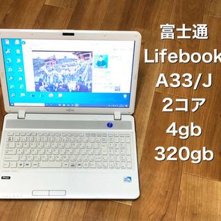🔵富士通Lifebook15.6インチ/4GB/最新Win10/...
