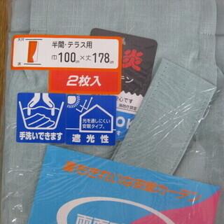 未使用品 遮光カーテン 巾100cm×丈178cm 2枚セット エメラルドグリーン 半間・テラス用 ウォッシャブル 防炎 防災 燃えにくい - 東大阪市