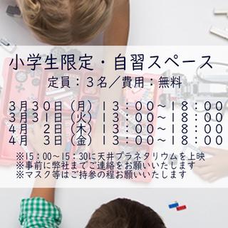 【稲田堤・周辺地域の方】小学生対象 自習スペースを提供(3月30...