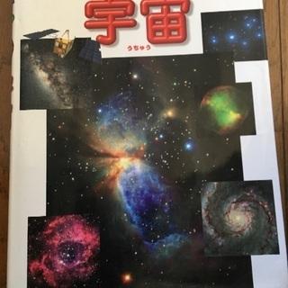 取引中☆うっ、宇宙、中古図鑑