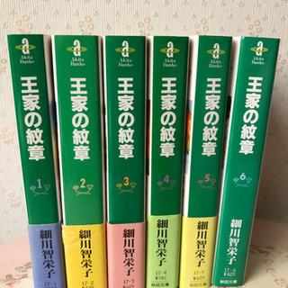 「王家の紋章 」 1〜6巻 細川智栄子