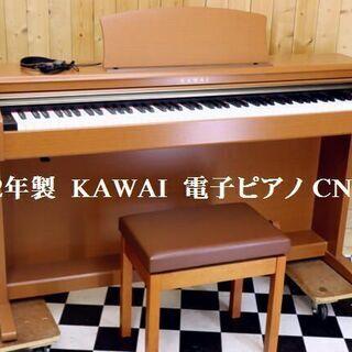 2012年製 KAWAI 河合 電子ピアノ CN23C デジタル...