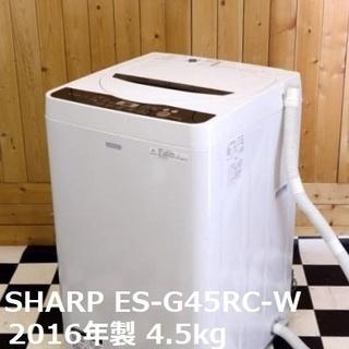 配達込み 全自動洗濯機 SHARP ES-G45RC-W 201...