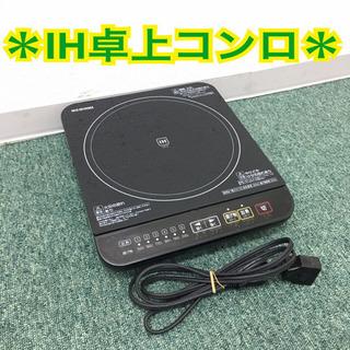 【ご来店限定】*アイリスオーヤマ*IH卓上コンロ*2017…