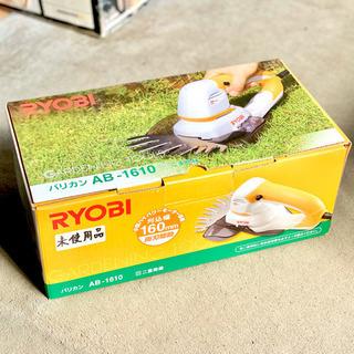 【新品未使用】RYOBI 小型芝刈り機 バリカン