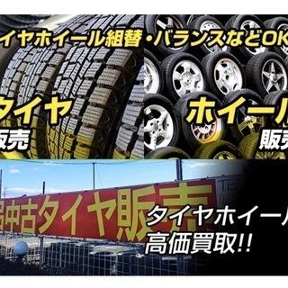 タイヤホイール高価買取【豊浦10-490 ㈱COCO CAR】