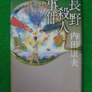内田康夫 ミステリー 長野殺人事件 ハードカバー 光文社刊