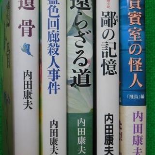 内田康夫 推理小説 遺骨/藍色回廊殺人事件/還らざる道/鄙の記憶...