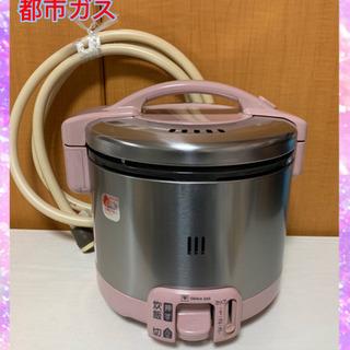 リンナイ ガス炊飯器 0.5~3.5合 12A・13A 都市ガス用